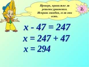 Проверь, правильно ли решены уравнения. Исправь ошибки, если они есть. 2.