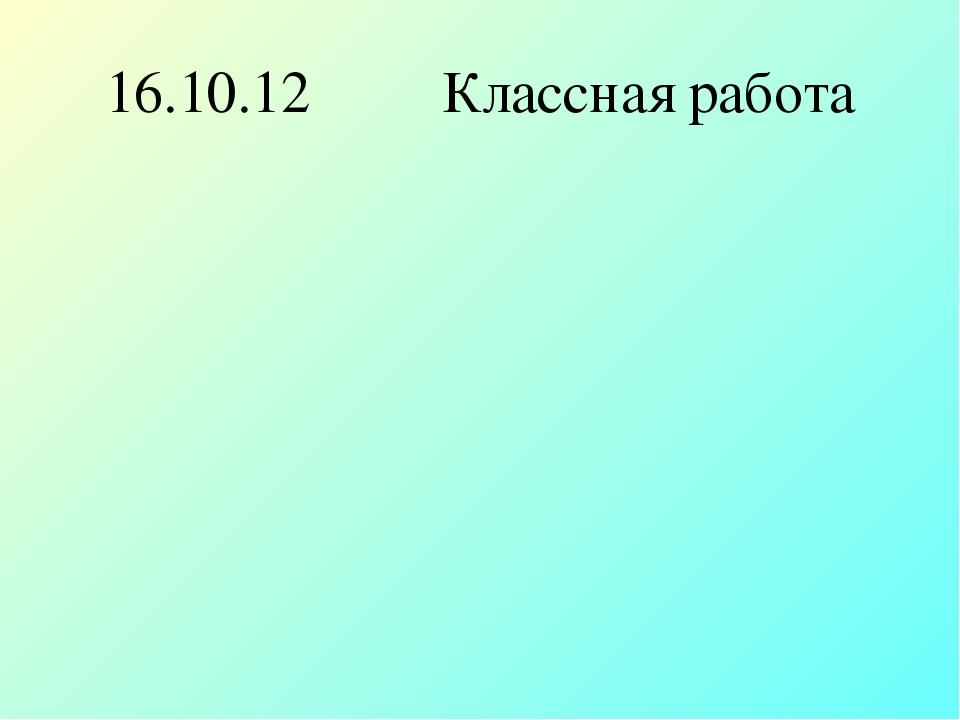 16.10.12 Классная работа