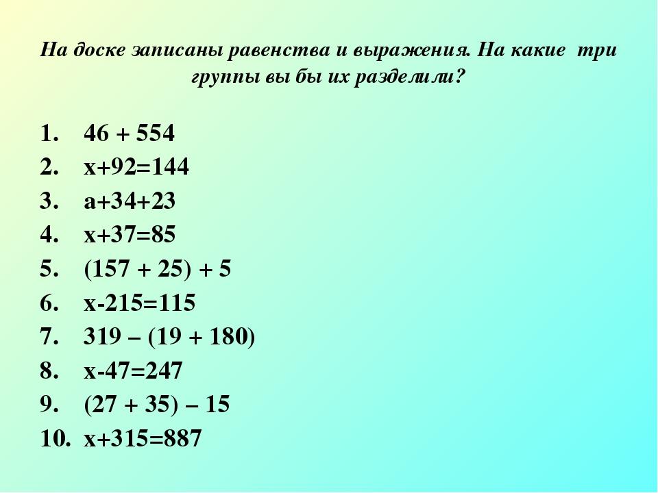 На доске записаны равенства и выражения. На какие три группы вы бы их раздели...