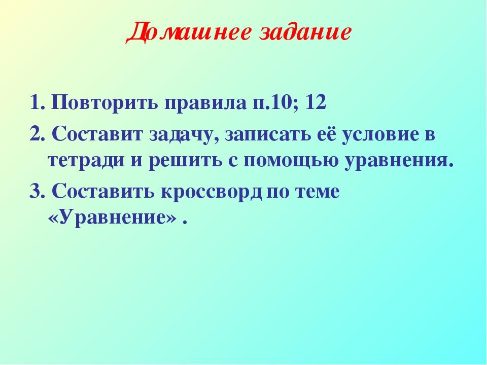 Домашнее задание 1. Повторить правила п.10; 12 2. Составит задачу, записать е...