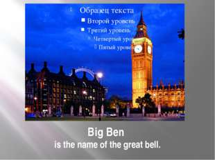 Big Ben is the name of the great bell.
