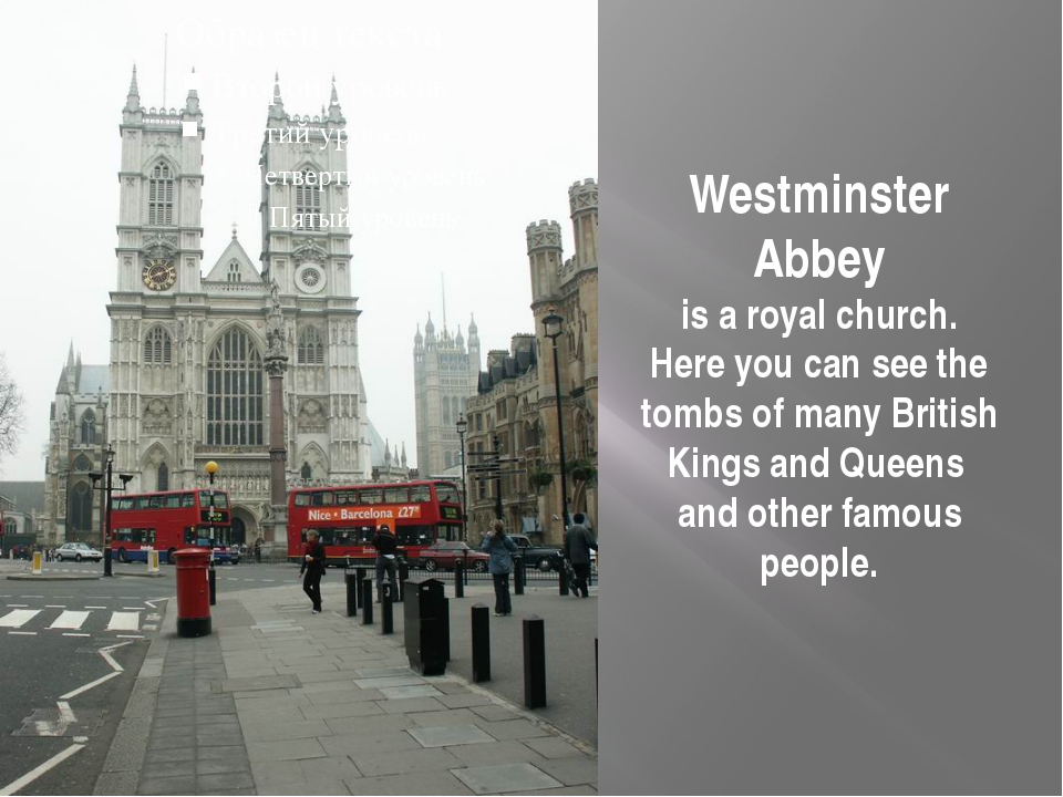 Westminster Abbey is a royal church. Here you can see the tombs of many Briti...