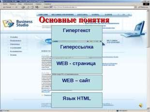 Основные понятия Гипертекст Гиперссылка WEB - страница WEB – сайт Язык HTML