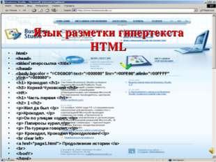 Язык разметки гипертекста HTML html>  Гиперссылка     Крокодил   Корней Чуков