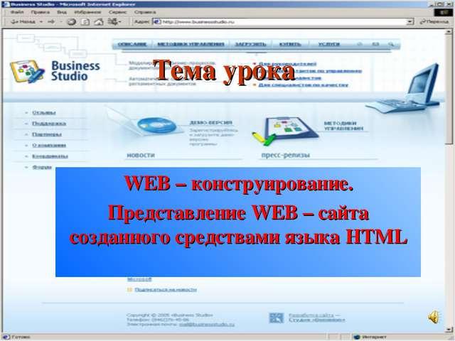 Тема урока WEB – конструирование. Представление WEB – сайта созданного средст...
