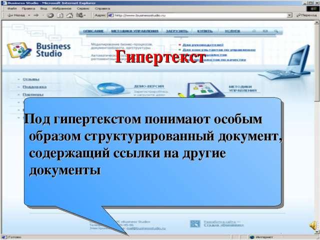 Гипертекст Под гипертекстом понимают особым образом структурированный докуме...