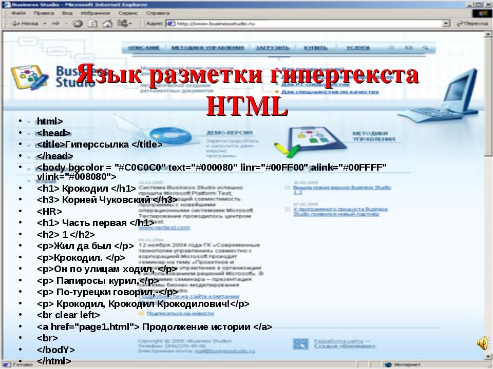 Язык разметки гипертекста HTML html>  Гиперссылка     Крокодил   Корней Чуков...