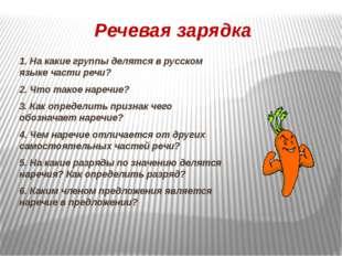 1. На какие группы делятся в русском языке части речи? 2. Что такое наречие?