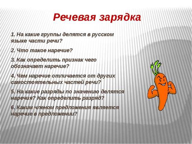 1. На какие группы делятся в русском языке части речи? 2. Что такое наречие?...