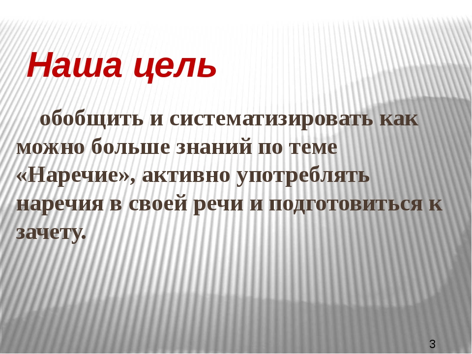 Наша цель обобщить и систематизировать как можно больше знаний по теме «Нареч...
