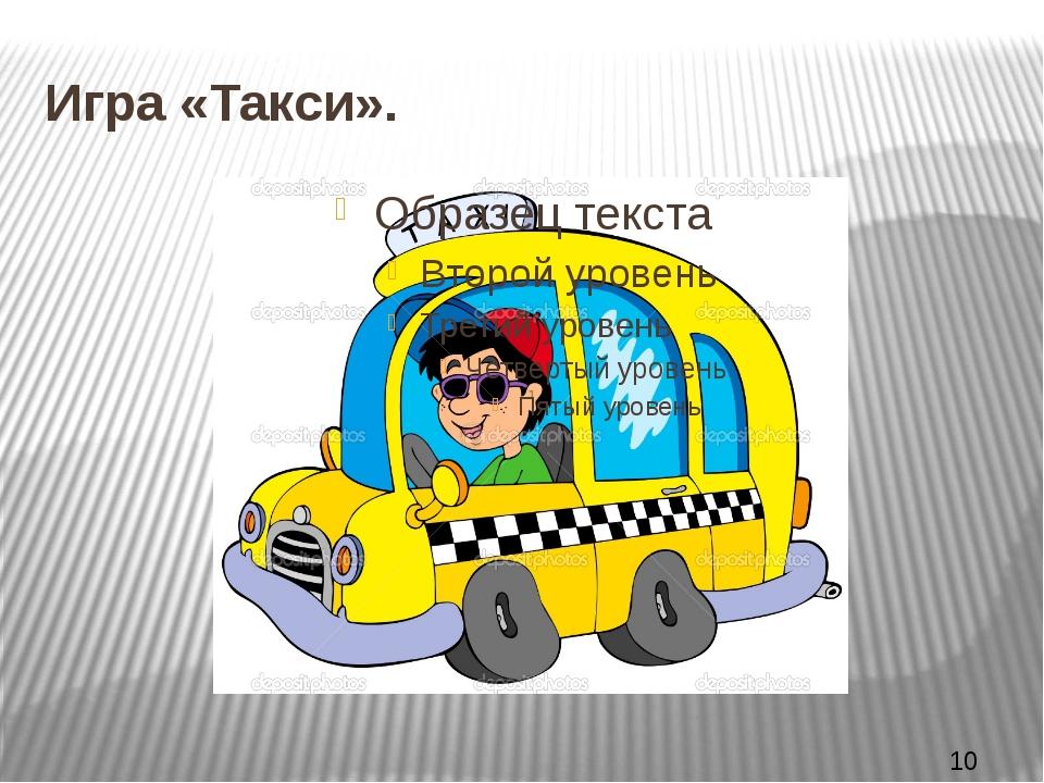 Игра «Такси».