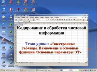 Кодирование и обработка числовой информации Тема урока: «Электронные таблицы.