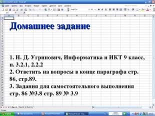 Домашнее задание 1. Н. Д. Угринович, Информатика и ИКТ 9 класс, п. 3.2.1, 2.