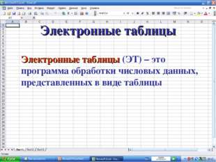 Электронные таблицы Электронные таблицы (ЭТ) – это программа обработки числов