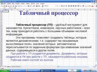 Табличный процессор Табличный процессор (ТП) – удобный инструмент для экономи