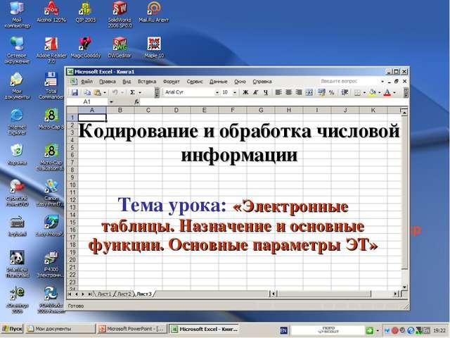 Кодирование и обработка числовой информации Тема урока: «Электронные таблицы....