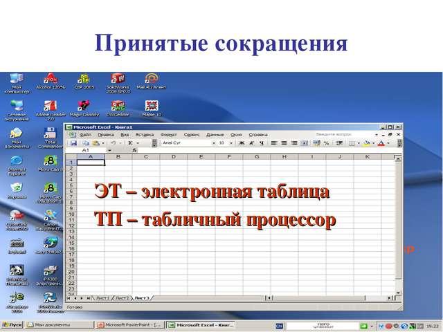 Принятые сокращения ЭТ – электронная таблица ТП – табличный процессор