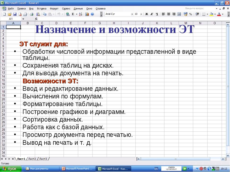 Назначение и возможности ЭТ ЭТ служит для: Обработки числовой информации пред...