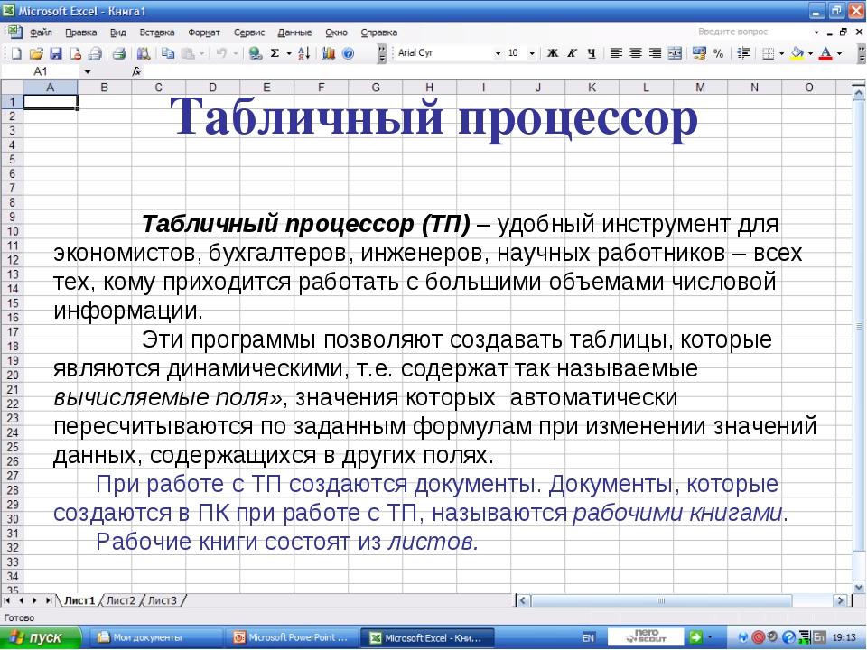 Табличный процессор Табличный процессор (ТП) – удобный инструмент для экономи...