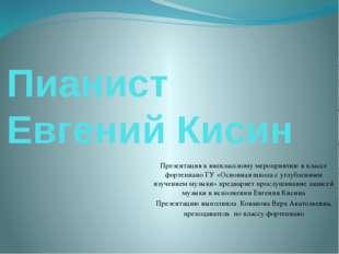 Пианист Евгений Кисин Презентация к внеклассному мероприятию в классе фортепи