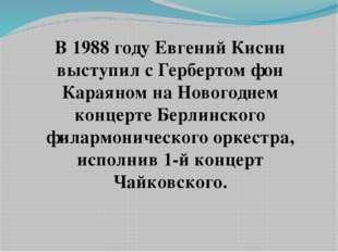 В 1988 году Евгений Кисин выступил с Гербертом фон Караяном на Новогоднем кон