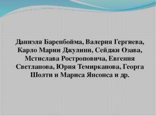Даниэля Баренбойма, Валерия Гергиева, Карло Марии Джулини, Сейджи Озава, Мсти