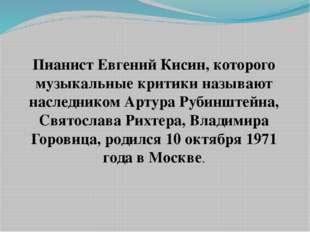Пианист Евгений Кисин, которого музыкальные критики называют наследником Арту