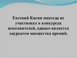 Евгений Кисин никогда не участвовал в конкурсах исполнителей, однако является