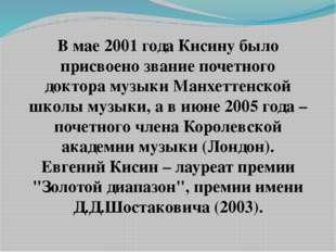 В мае 2001 года Кисину было присвоено звание почетного доктора музыки Манхетт