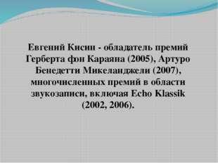 Евгений Кисин - обладатель премий Герберта фон Караяна (2005), Артуро Бенедет