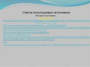 Список используемых источников Интернет-источники: РИА НОВОСТИ http://ria.ru/