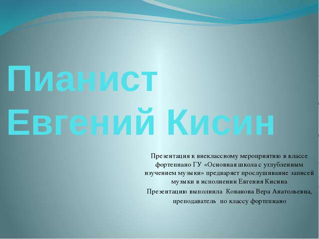 Пианист Евгений Кисин Презентация к внеклассному мероприятию в классе фортепи...