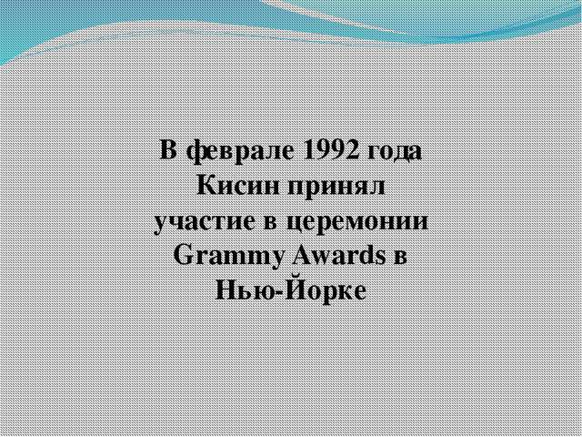 В феврале 1992 года Кисин принял участие в церемонии Grammy Awards в Нью-Йорке
