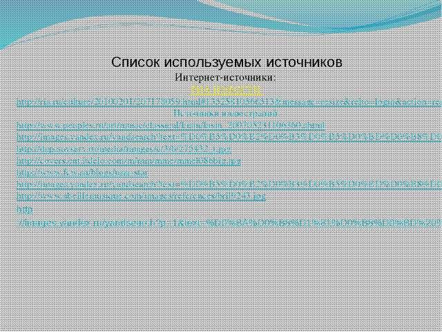 Список используемых источников Интернет-источники: РИА НОВОСТИ http://ria.ru/...