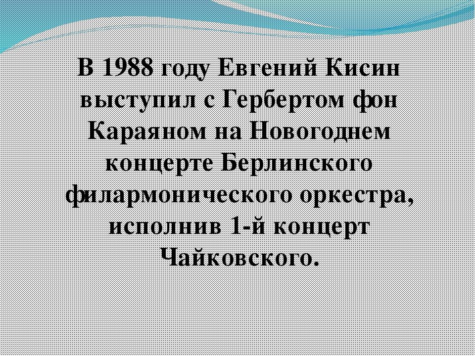 В 1988 году Евгений Кисин выступил с Гербертом фон Караяном на Новогоднем кон...
