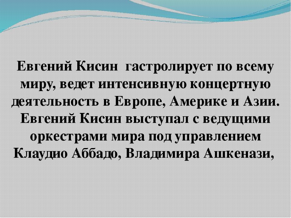 Евгений Кисин гастролирует по всему миру, ведет интенсивную концертную деятел...