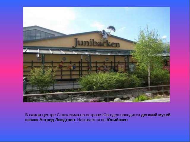 В самом центре Стокгольма на острове Юргоден находится детский музей сказок А...