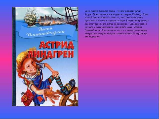 """Свою первую большую сказку - """"Пеппи Длинный чулок"""" - Астрид Линдгрен написала..."""