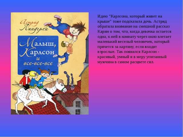 """Идею """"Карлсона, который живет на крыше"""" тоже подсказала дочь. Астрид обратил..."""