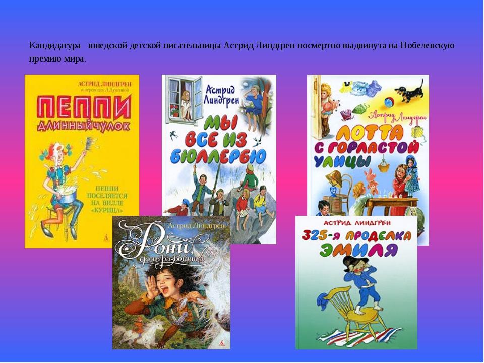 Кандидатура шведской детской писательницы Астрид Линдгрен посмертно выдвинут...