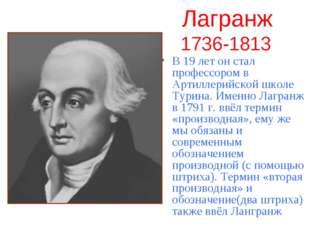 Лагранж 1736-1813 В 19 лет он стал профессором в Артиллерийской школе Турина