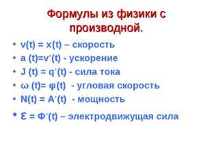 Формулы из физики с производной. v(t) = х′(t) – скорость a (t)=v′(t) - ускоре