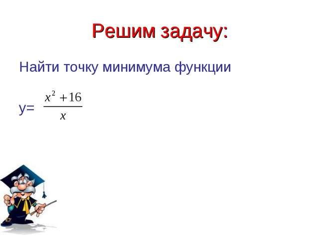Решим задачу: Найти точку минимума функции y=