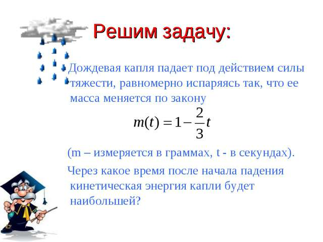 Решим задачу: Дождевая капля падает под действием силы тяжести, равномерно ис...