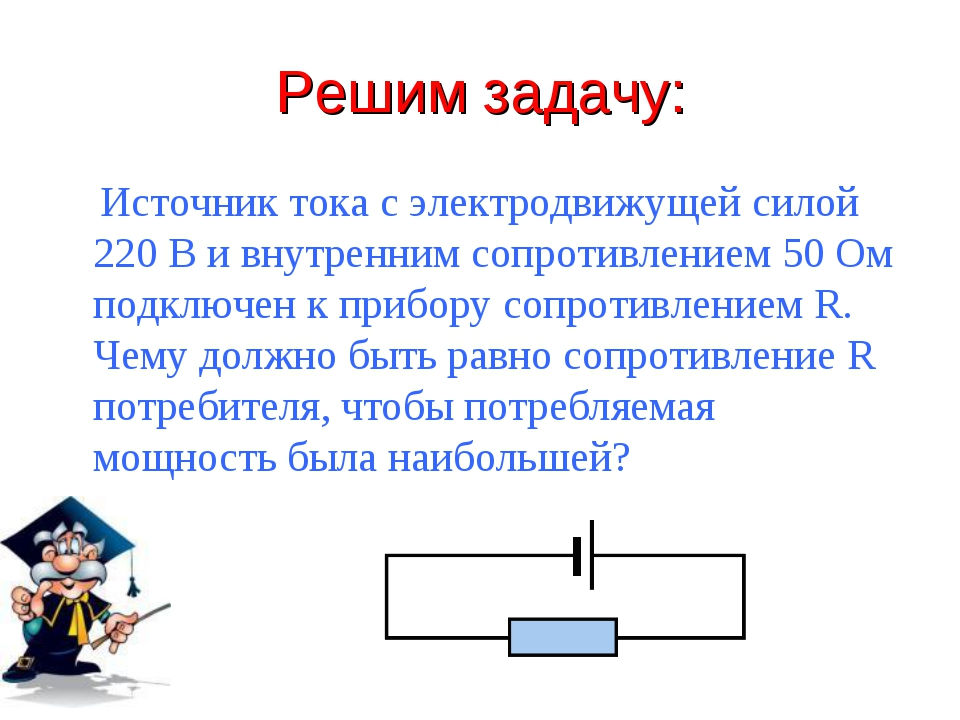 Решим задачу: Источник тока с электродвижущей силой 220 В и внутренним сопрот...