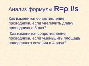 Анализ формулы R=ρ l/s Как изменится сопротивление проводника, если увеличить