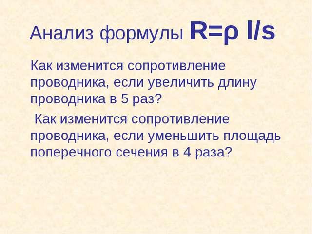 Анализ формулы R=ρ l/s Как изменится сопротивление проводника, если увеличить...