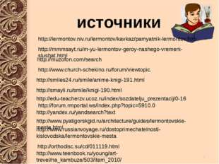 источники http://yandex.ru/yandsearch?text http://edu-teacherzv.ucoz.ru/inde