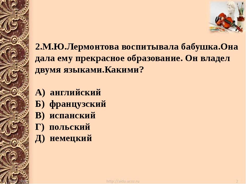 2.М.Ю.Лермонтова воспитывала бабушка.Она дала ему прекрасное образование. Он...