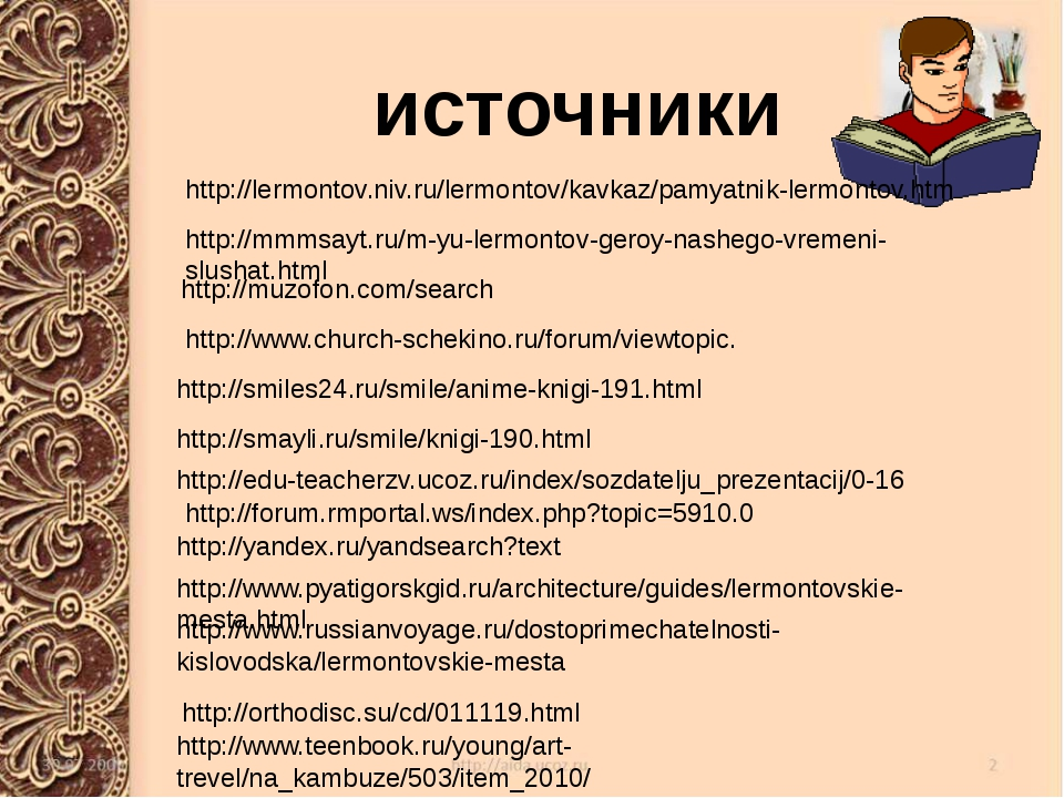 источники http://yandex.ru/yandsearch?text http://edu-teacherzv.ucoz.ru/inde...
